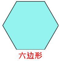 六边形 picture flashcards