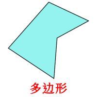 多边形 picture flashcards