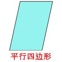 平行四边形 picture flashcards