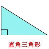 直角三角形 picture flashcards