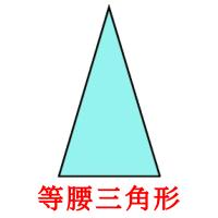 等腰三角形 picture flashcards