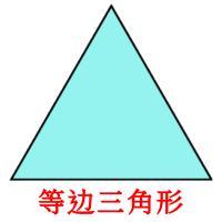 等边三角形 picture flashcards