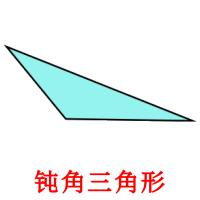 钝角三角形 picture flashcards