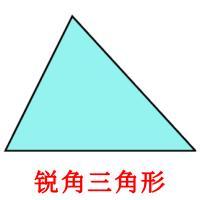 锐角三角形 picture flashcards