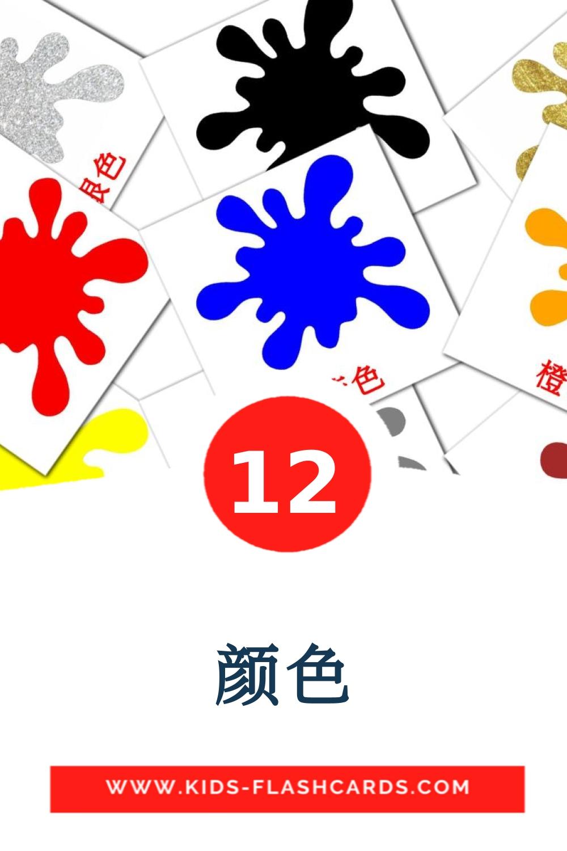 12 颜色 Picture Cards for Kindergarden in chinese(Simplified)