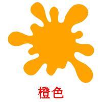 橙色 picture flashcards