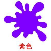 紫色 picture flashcards