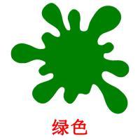 绿色 picture flashcards