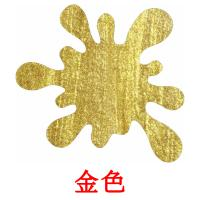 金色 picture flashcards