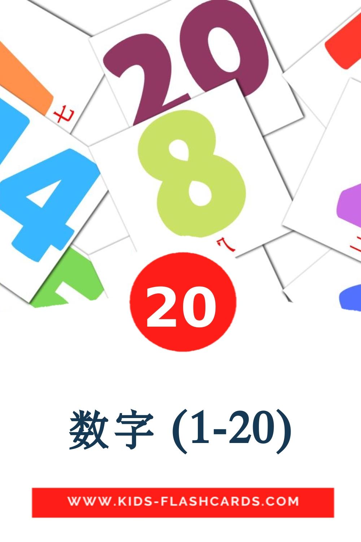 20 数字 (1-20) Picture Cards for Kindergarden in chinese(Simplified)