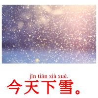 今天下雪。 picture flashcards