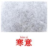 寒意 picture flashcards