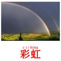 彩虹 picture flashcards
