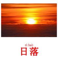 日落 picture flashcards