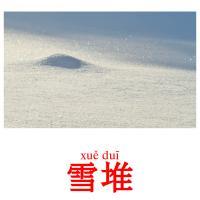 雪堆 picture flashcards