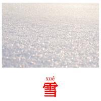 雪 picture flashcards