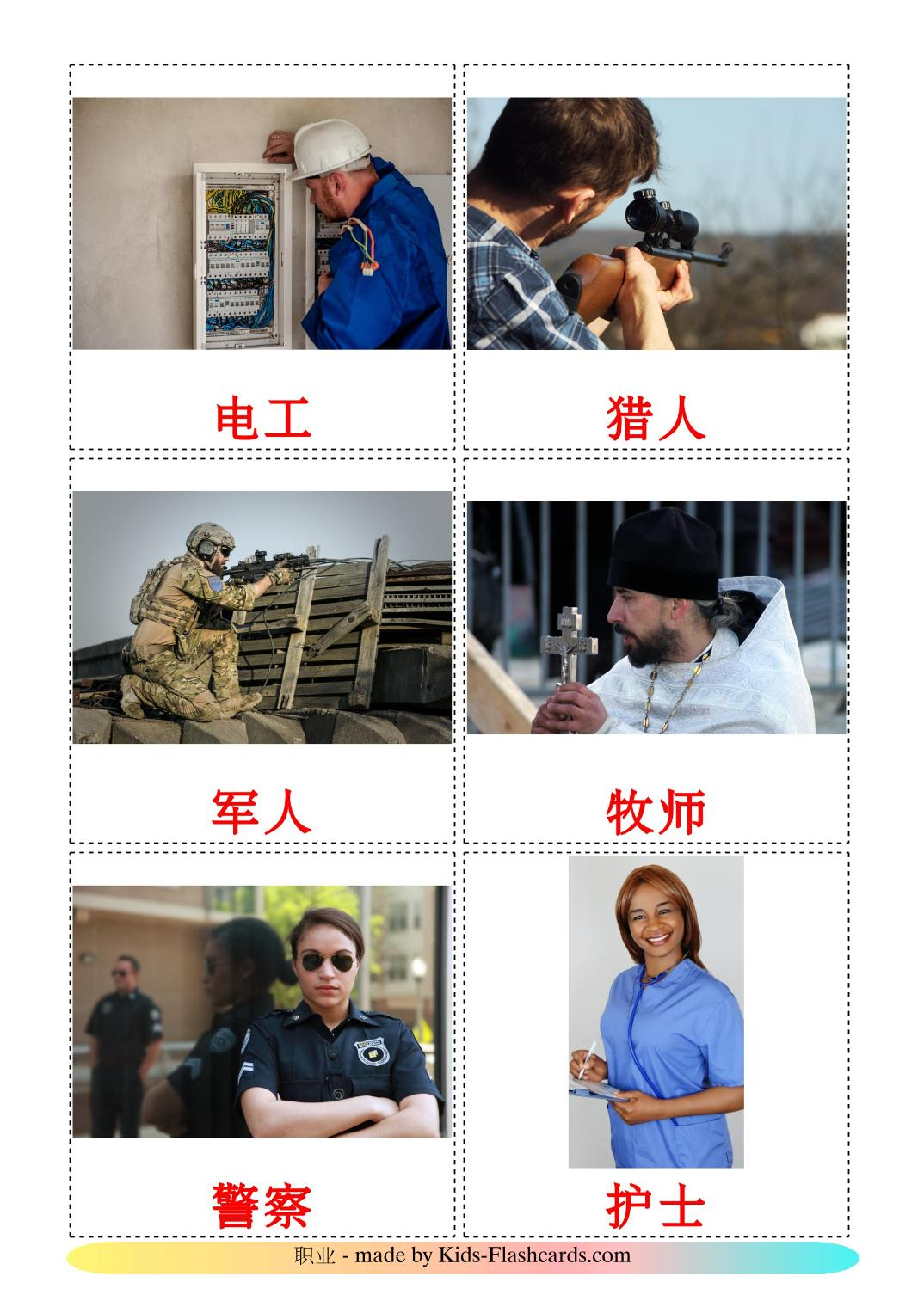 Jobs and Occupations - 51 Free Printable chinese(Simplified) Flashcards