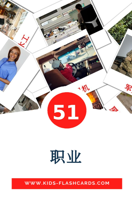 51 职业 Picture Cards for Kindergarden in chinese(Simplified)