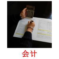 会计 picture flashcards