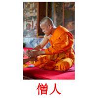 僧人 picture flashcards