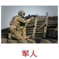 军人 picture flashcards