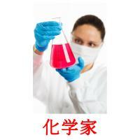化学家 picture flashcards