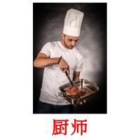 厨师 picture flashcards