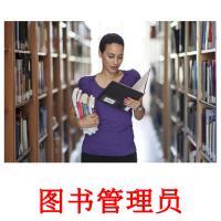 图书管理员 picture flashcards