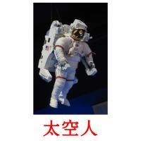 太空人 picture flashcards