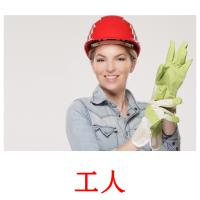 工人 picture flashcards