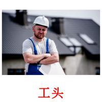 工头 picture flashcards