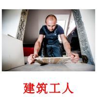 建筑工人 picture flashcards