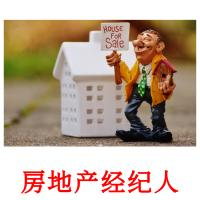 房地产经纪人 picture flashcards