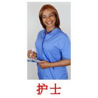 护士 picture flashcards