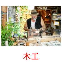 木工 picture flashcards