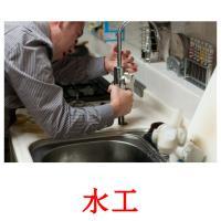 水工 picture flashcards