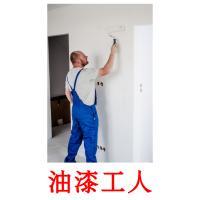 油漆工人 picture flashcards