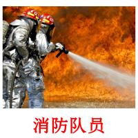 消防队员 picture flashcards