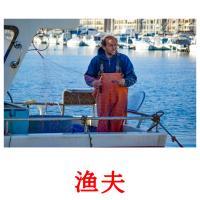 渔夫 picture flashcards