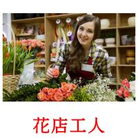 花店工人 picture flashcards