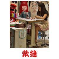 裁缝 picture flashcards