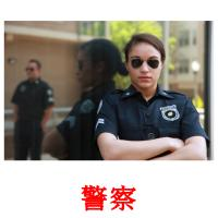 警察 picture flashcards