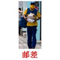 邮差 picture flashcards