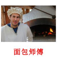 面包师傅 picture flashcards