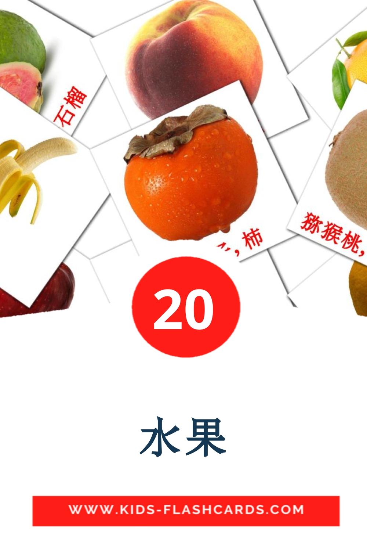 20 水果 Picture Cards for Kindergarden in chinese(Simplified)