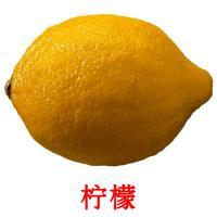 柠檬 picture flashcards
