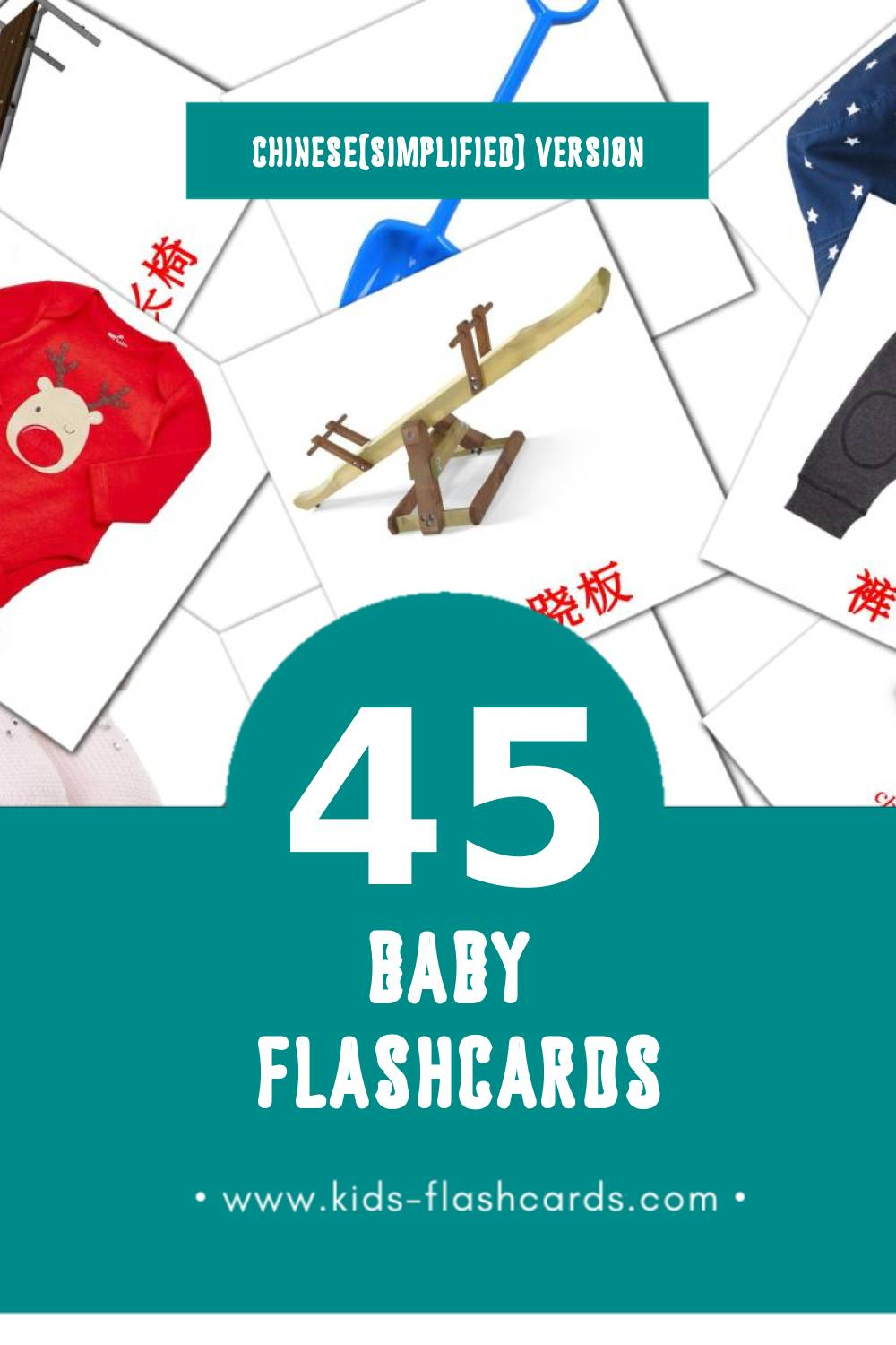 Visual 婴儿 Flashcards for Toddlers (33 cards in Chinese(Simplified))