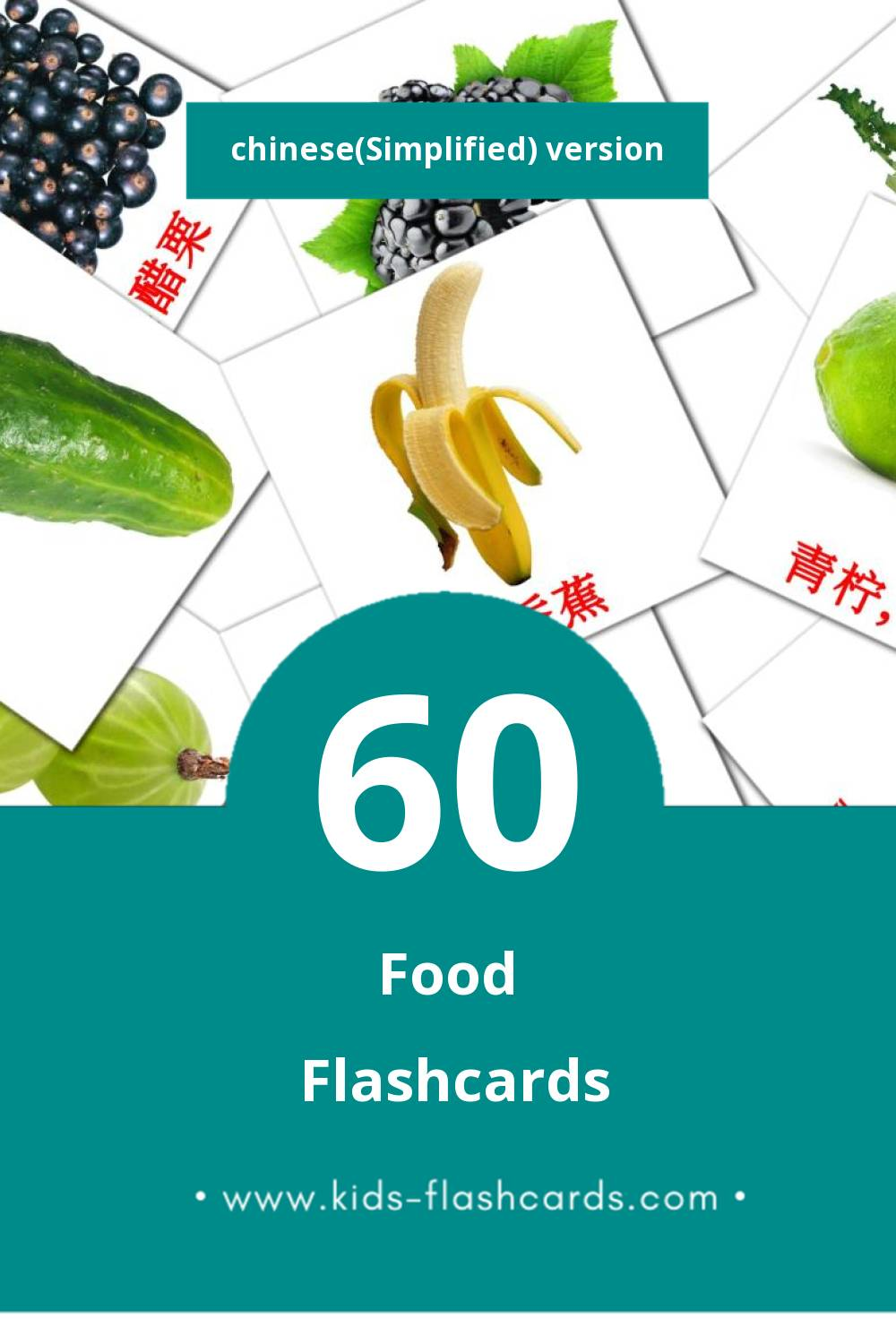 Visual 食物 Flashcards for Toddlers (60 cards in Chinese(Simplified))