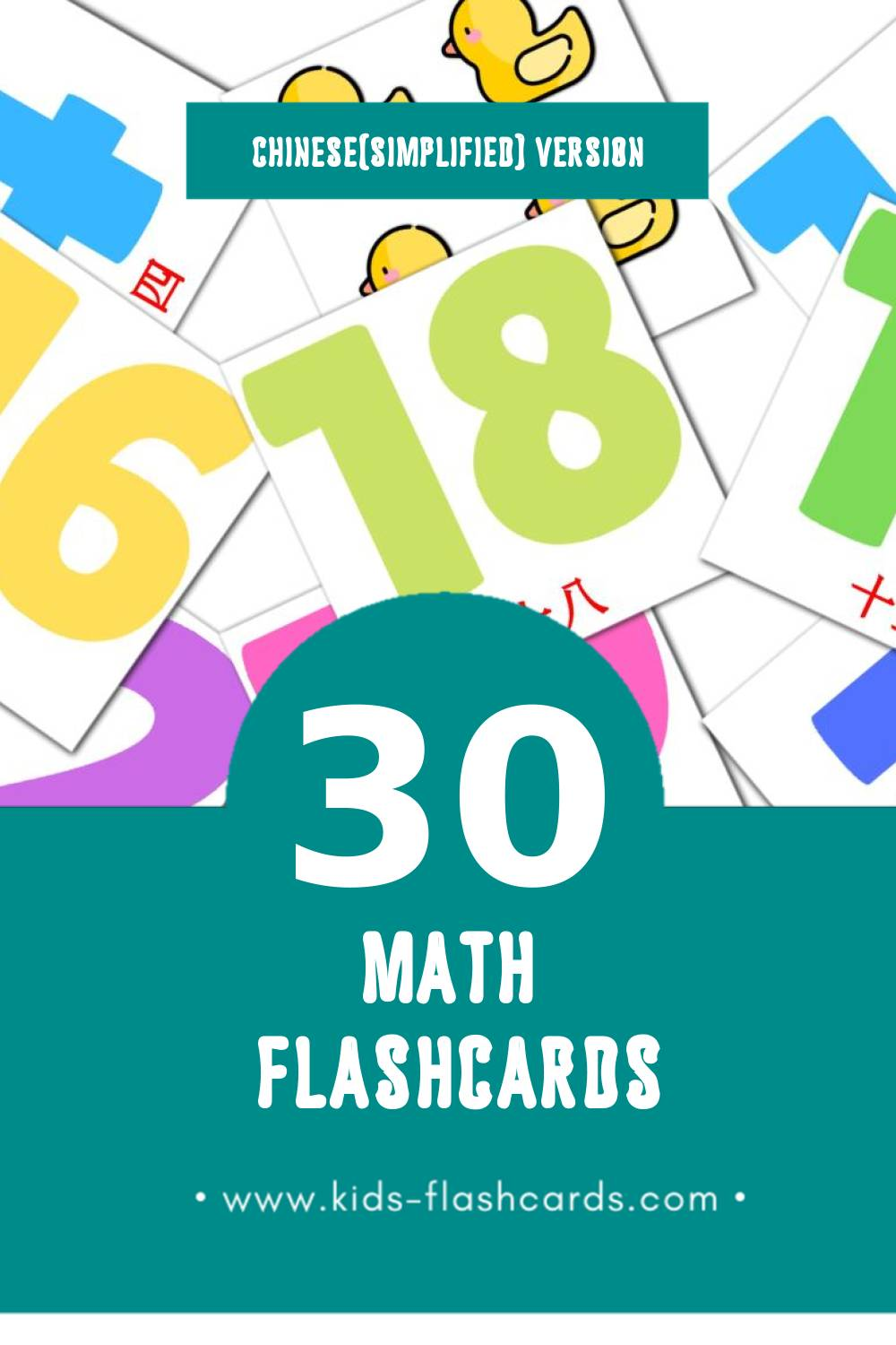 Visual 数字 Flashcards for Toddlers (30 cards in Chinese(Simplified))