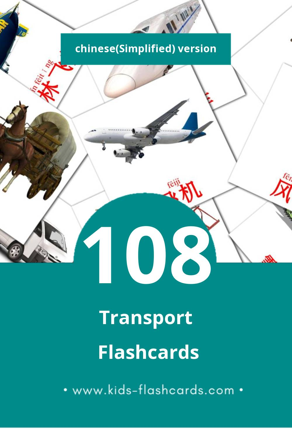 Visual 运输 Flashcards for Toddlers (28 cards in Chinese(Simplified))